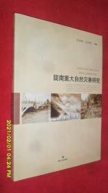 陇南重大自然灾害研究
