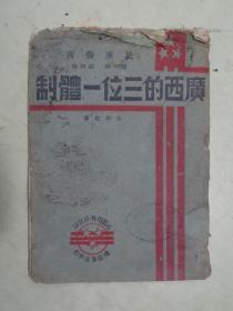 民团丛刊:广西的三位一体制(第一辑 第四册)  【民国旧书】