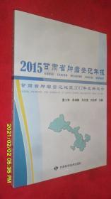 2015年甘肃省肿瘤登记年报