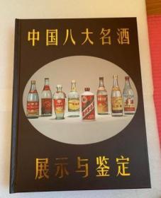 中国八大名酒展示与鉴定 【出版社全新库存未开封.可打折.有发票)