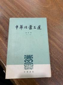 中华活页文选(41-60)