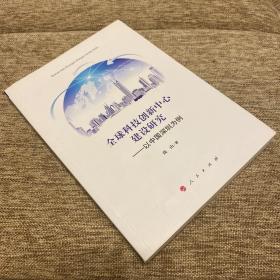 全球科技创新中心建设研究——以中国深圳为例