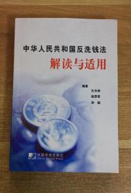 中华人民共和国反洗钱法解读与适用