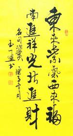 【保真】知名书法家梁玉通作品:东来紫气西来福,南进祥光北进财