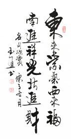 【保真】知名书法家梁玉通作品:东来紫气西来福;南进祥光北进财
