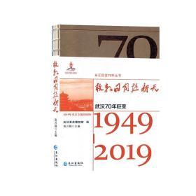 {全新正版现货} 敢教日月换新天:1949-2019:武汉70年巨变