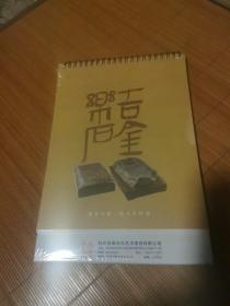 陈大中—翼堂心造(台历)