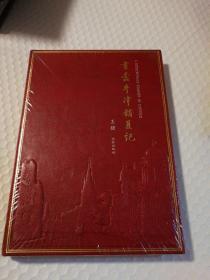 书蠹牛津消夏记(未拆封,塑料皮儿有破损)