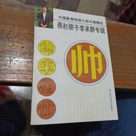 中国象棋特级大师对局精选:燕赵骄子李来群专辑