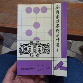 全国象棋赛对局精选.十