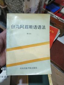台湾阿眉斯语语法