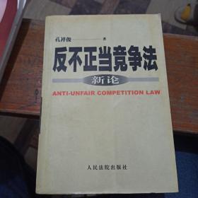 反不正当竞争法新论