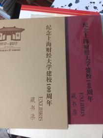 纪念上海财经大学建校100周年藏书票 1917-2017.两册