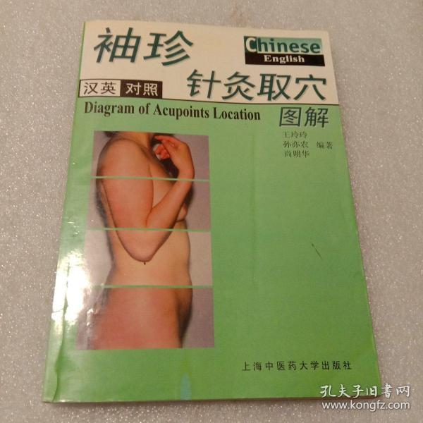 袖珍针灸穴图解(汉英对照 )