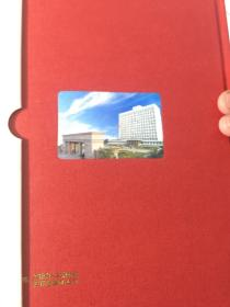安徽省人民代表大会常务委员会邮票