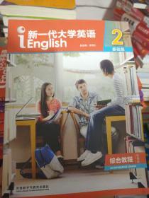 新一代大学英语2(基础篇综合教程智慧版)带激活码,请大家不要重复询问激活码的事情,重复说一遍,有激活码可以正常使用