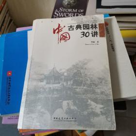 中国古典园林30讲.