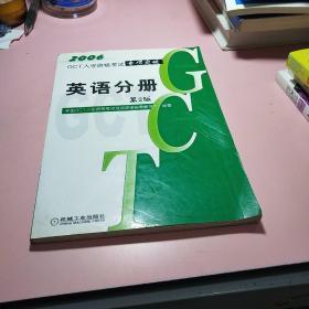 GCT入学资格考试专项突破:英语分册(第2版)