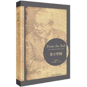 乡土中国:From the Soil: The Foundations of Chinese Society