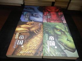 全4册遗产系列 伊拉龙 长老 帝国(上下) 长篇魔幻小说