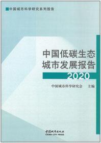 中国城市科学研究系列报告 中国低碳生态城市发展报告2020 9787507433135 中国城市科学研究会 中国建筑工业出版社