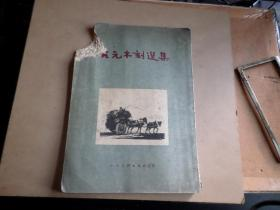 古元木刻选集    50幅作品全   上书角有伤  基本未伤内容  目录内两页有画 其余品好 如图