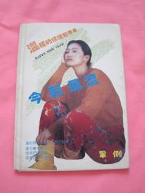 今朝风流 女明星  明信片(7张)