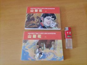 连环画:山菊花(上下2册全)(2011年1版1印)