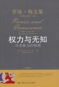 {全新正版现货} 权力与无知:a search for the sources of violen