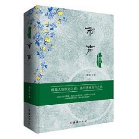 {全新正版现货} 经典书香.中国古典世情小说丛书:市声