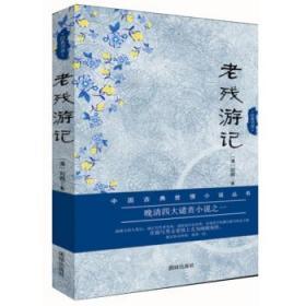 {全新正版现货} 经典书香.中国古典世情小说丛书:老残游记