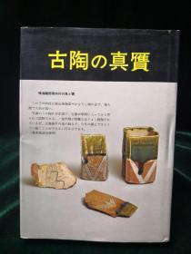 古陶的真赝 日本原版 光艺出版1977年初版初印
