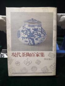 现代茶陶百家集 光艺出版1968年初版初印