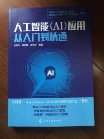 人工智能(AI)应用从入门到精通