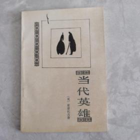 当代英雄(张守义签名钤印自藏本)