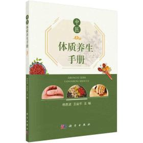 中医体质养生手册