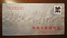 不妄不欺斋之一千三百零一:萧亁1993年实寄封1个,中央文史研究馆专用封