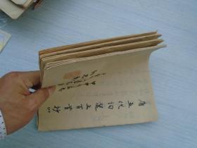 唐五代词选三百手抄(1-3本)+楚辞录1本(16开平装,4本。)