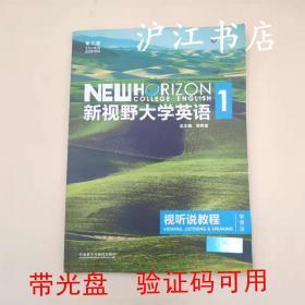 新视野大学英语视听说教程1第三版 智慧版 郑树棠 带验证码
