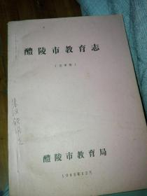 醴陵市教育志(送审稿)