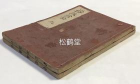 """《格致余论》1套乾坤2册2卷全,和刻本,汉文,宽文5年,1665年版,我国元代金华人朱震亨所撰医论集,此书提出了著名的""""相火论"""",阐述了相火与人身的关系,并提出保护阴血为摄生之本,列色欲,饮食等诸论,在杂病论治方面,亦有大量独特之见解。"""