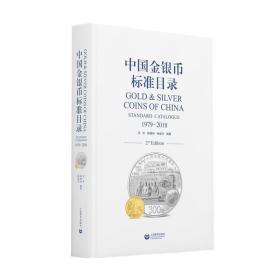 中国金银币标准目录 1979-2018 精装现代金银币收藏者目录工具书