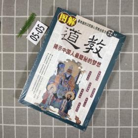 图解中国道教生死书:中国人的成仙之道和亡灵旅程