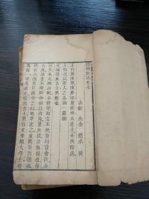 熙朝新语  存卷7-16,存5册,少见活字本