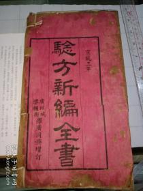 《验方新编全书》1至18卷1厚册