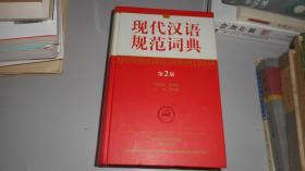 现代汉语规范词典(第2版)精装