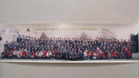 中共党校函授学院潍坊学区一九九三级本科班全体师生毕业合影——转机彩色大照片