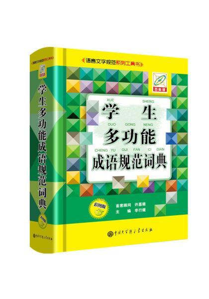 学生多功能成语规范词典(彩图版)