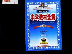中学教材全解工具版 高中物理 必修1 人教版 2014秋