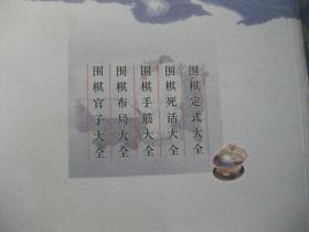 围棋大全-全套5册全【1册一印 4册修订本 各册书名见照片】